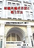 【DVD】組織再編成否認と戦う方法 ~節税の可能性を減らさず、戦う~