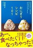 おにぎりレシピ101 (だいわ文庫)