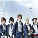 色糸(初回限定盤)(DVD付)