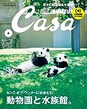 Casa BRUTUS(カーサ ブルータス) 2017年 8月号 [動物園と水族館。] [雑誌]