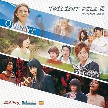 Amazon | TWILIGHT FILE VI ~コ...