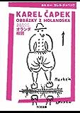 オランダ絵図 ──カレル・チャペック旅行記コレクション (ちくま文庫)