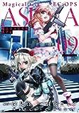 魔法少女特殊戦あすか(9) (ビッグガンガンコミックス)