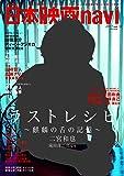 日本映画navi vol.72 (NIKKO MOOK)