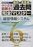 6 経営情報システム