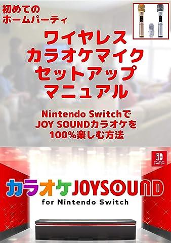 Wireless Karaoke Microphone Setup manual for Homeparty : Enjoy JOY SOUND Karaoke for Nintendo Switch (Japanese Edition) eBook: Sato Takuya: Amazon.es: Tienda Kindle