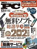 Mr.PC(ミスターピーシー) 2017年 12 月号 [雑誌]
