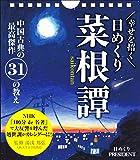 日めくり菜根譚 ([実用品])