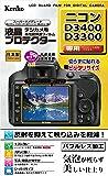 Kenko 液晶保護フィルム 液晶プロテクター Nikon D3400用 フラストレーションフリーパッケージ(FFP) KLP-ND3400FFP