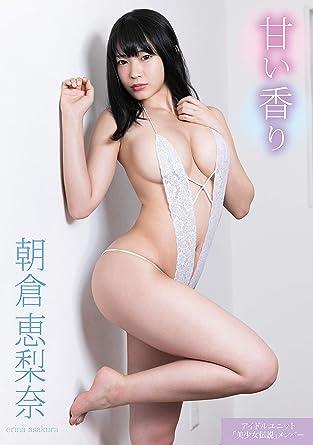 朝倉恵梨奈さんの水着