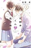 花野井くんと恋の病(5) (デザートコミックス)
