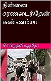 நின்னை சரணடைந்தேன் கண்ணம்மா (Tamil Edition)