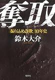奪取 ~「振り込め詐欺」10年史 (宝島SUGOI文庫)