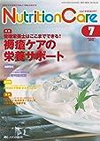 ニュートリションケア 2016年7月号(第9巻7号)特集:管理栄養士はここまでできる!  褥瘡ケアの栄養サポート