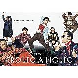 東京03 FROLIC A HOLIC「何が格好いいのか、まだ分からない。」 [DVD]