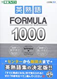 英熟語FORMULA1000 (東進ブックス 大学受験FORMULAシリーズ)