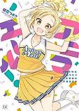 アニマエール! 3巻 (まんがタイムKRコミックス)