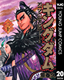 キングダム 20 (ヤングジャンプコミックスDIGITAL)