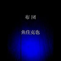 futon (Japanese Edition)