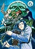 火線上のハテルマ 6 (ビッグコミックス)