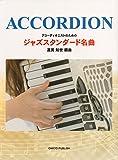 ACCORDION アコーディオニストのための ジャズスタンダード名曲
