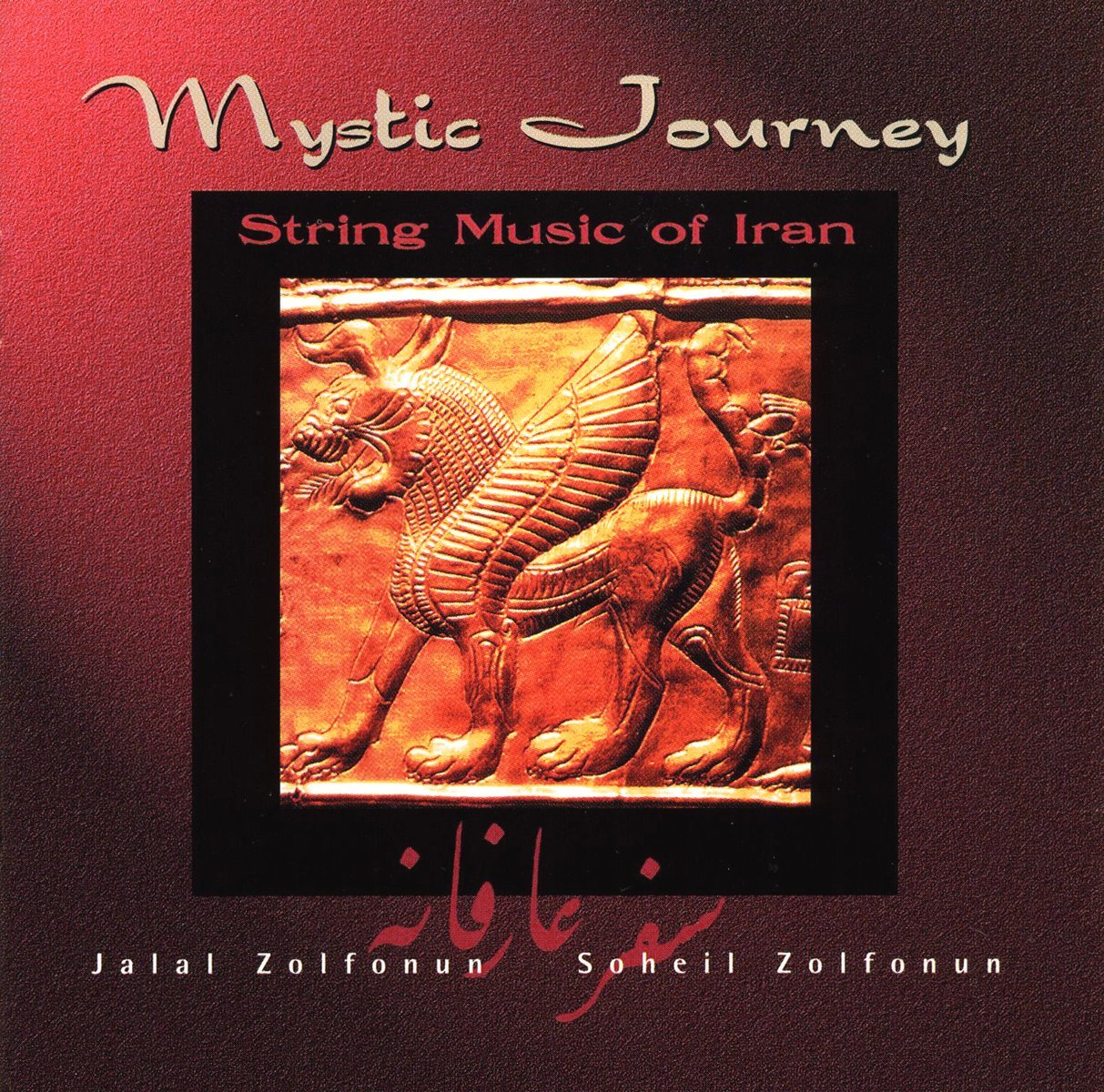 Mystic Journey by Music of the World