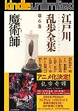 魔術師~江戸川乱歩全集第6巻~ (光文社文庫)