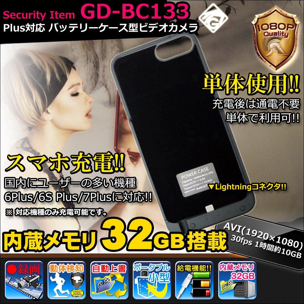 【GOD HAND】Lightningケーブル対応!! GD-BC133 バッテリーカバー型ビデオカメラ バッテリー3000mAh、6Plus/6S Plus/7Plusに給電、動体検知【KANTO-SEIKO 正規保証書付き】 B0714578J6