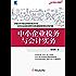 中小企业税务与会计实务 (会计极速入职晋级)