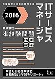 2016 徹底解説 ITサービスマネージャ 本試験問題 (本試験問題シリーズ)