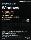 プログラミングWindows 第6版 下 (Microsoft Press)