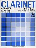 クラリネット  ポピュラー&クラシック名曲集 【ピアノ伴奏譜+カラオケCD付き】