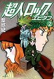 超人ロック エピタフ 2 (エムエフコミックス フラッパーシリーズ)