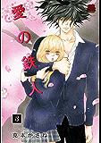 愛の鉄人 3 (MIU 恋愛MAX COMICS)