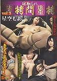 【アウトレット】寝取られ拷問快楽屋 vol3 星空もあ BabyEntertainment [DVD]