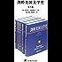 剑桥美国文学史(全八卷)(美国文学的历史价值所在)