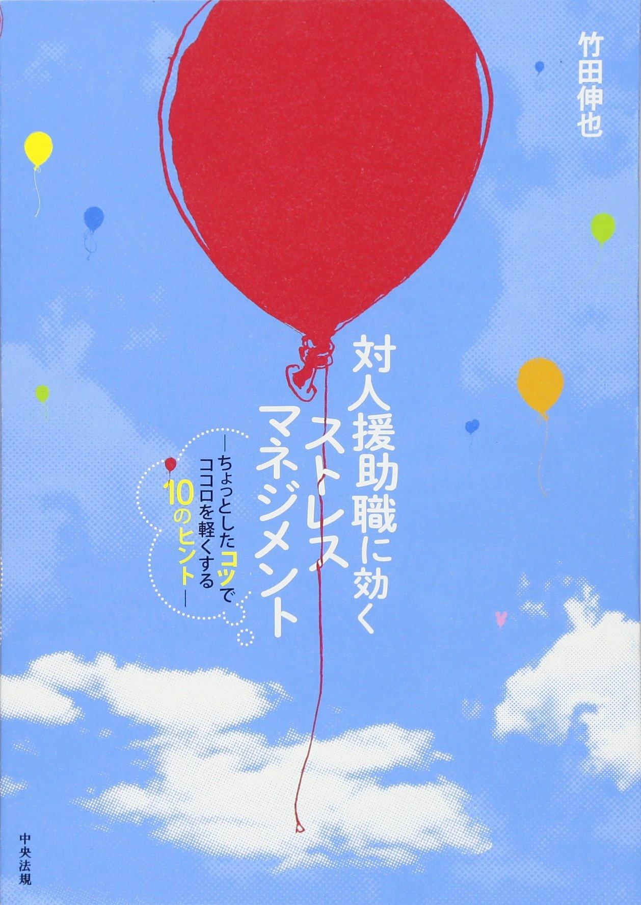 Read Online Taijin enjoshoku ni kiku sutoresu manejimento : Chotto shita kotsu de kokoro o karuku suru ju no hinto. pdf