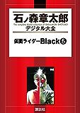 仮面ライダーBlack(5) (石ノ森章太郎デジタル大全)