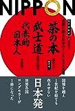 現代語新訳 世界に誇る「日本のこころ」3大名著 ──『茶の本』『武士道』『代表的日本人』 (フェニックスシリーズ)