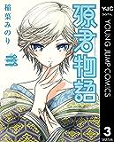 源君物語 3 (ヤングジャンプコミックスDIGITAL)