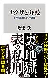 ヤクザと介護 暴力団離脱者たちの研究 (角川新書)