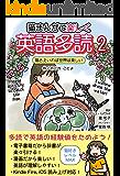 猫まんがで楽しい英語多読 2 猫さえいれば世界は楽しい (猫まんがで楽しい英語多読 猫さえいれば世界は楽しい) (English Edition)