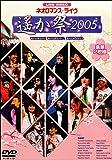 ライブビデオ ネオロマンス■ライヴ~遙か祭 2005~ [DVD]