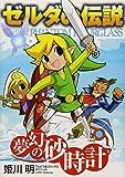 ゼルダの伝説 夢幻の砂時計 (てんとう虫コミックススペシャル)
