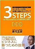 マーケティングの本質を極める3ステップ