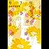サプリ 8巻 (FEEL COMICS)