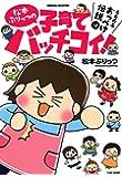 松本ぷりっつの子育てバッチコイ! (SUKUPARA SELECTION)