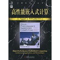 计算机科学丛书:高性能嵌入式计算