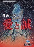 昭和の名作ライブラリー 第23集 純愛山河 愛と誠 DVD-BOX HDリマスター版