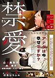 禁愛 オトナ×恋愛 私の中の浮気裁判 [DVD]